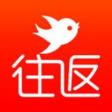 往返app v2.0.1 安卓版
