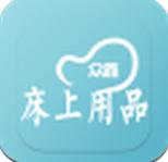 众鑫床上用品商城 v6.9.28 安卓版