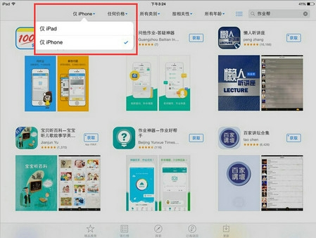 Faceu app v3.6.1 iPhone版界面图4