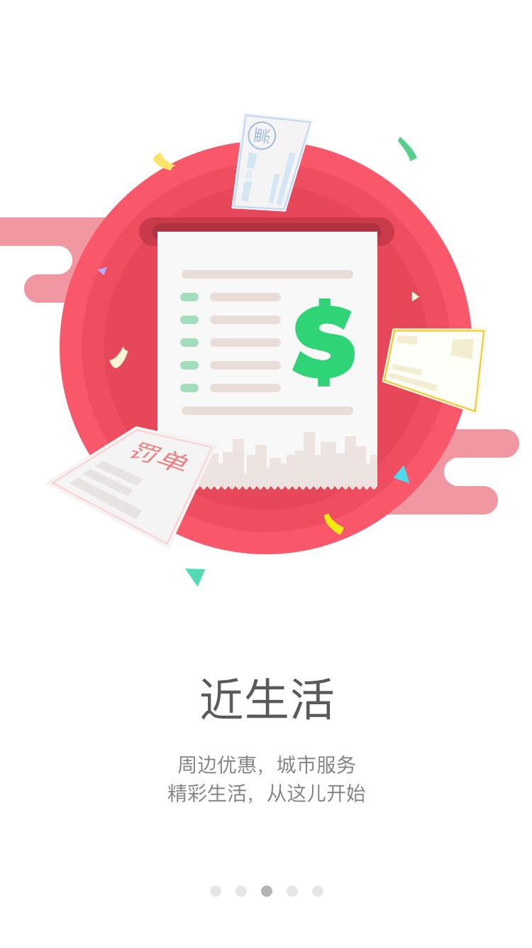 和生活爱辽宁 v1.4.5 安卓版界面图2