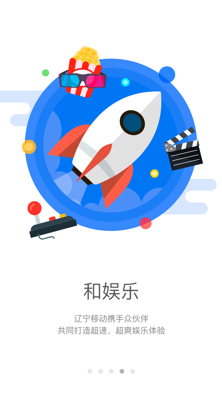 和生活爱辽宁 v1.4.5 安卓版界面图3