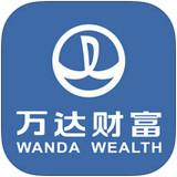 万达财富app V1.0.3  iPhone版