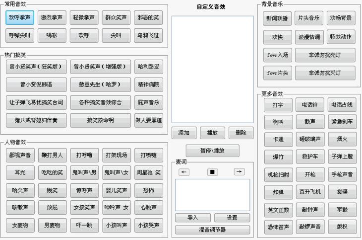 mc喊麦软件界面图1