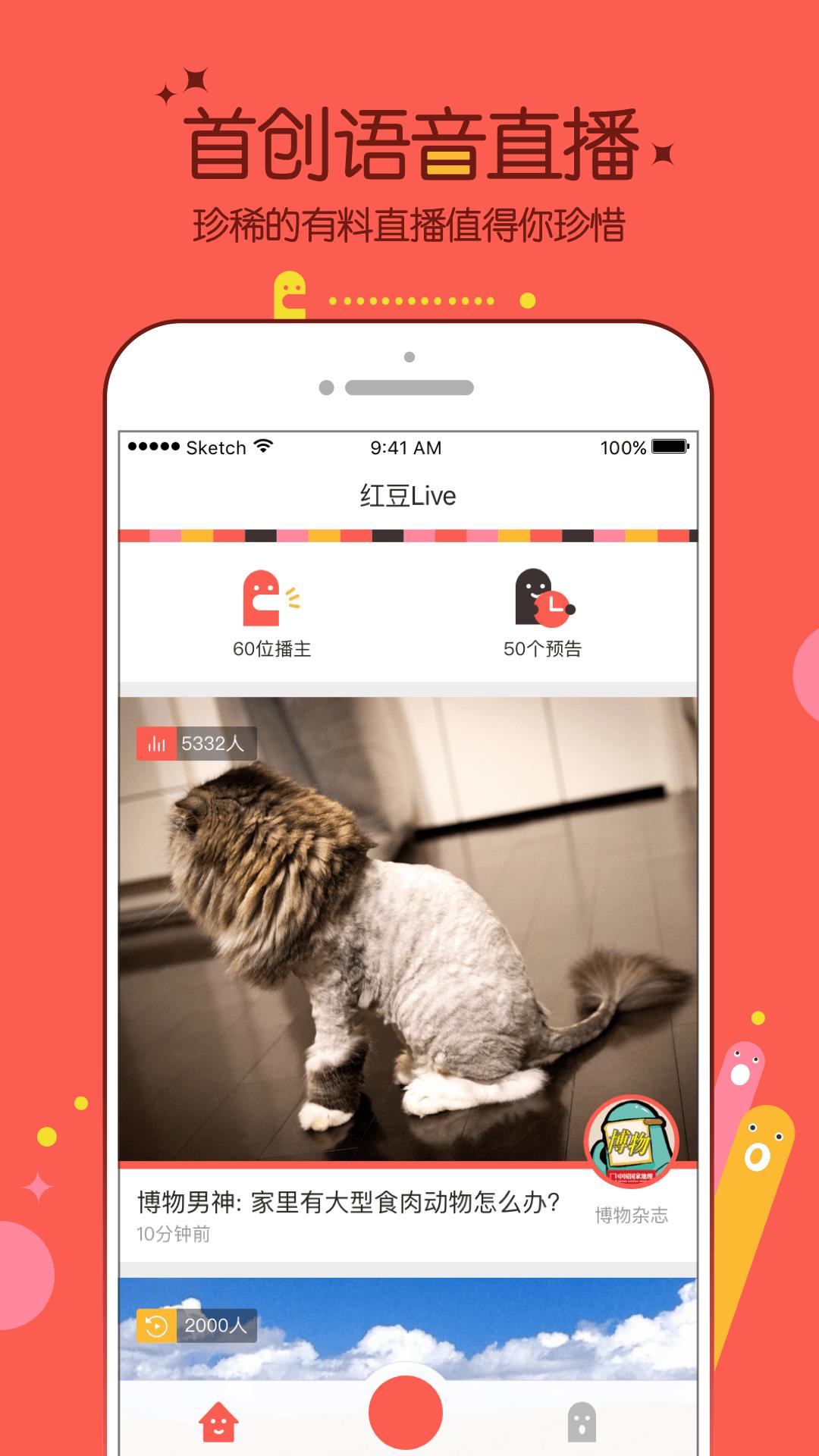红豆Live v1.5.1  安卓版界面图1