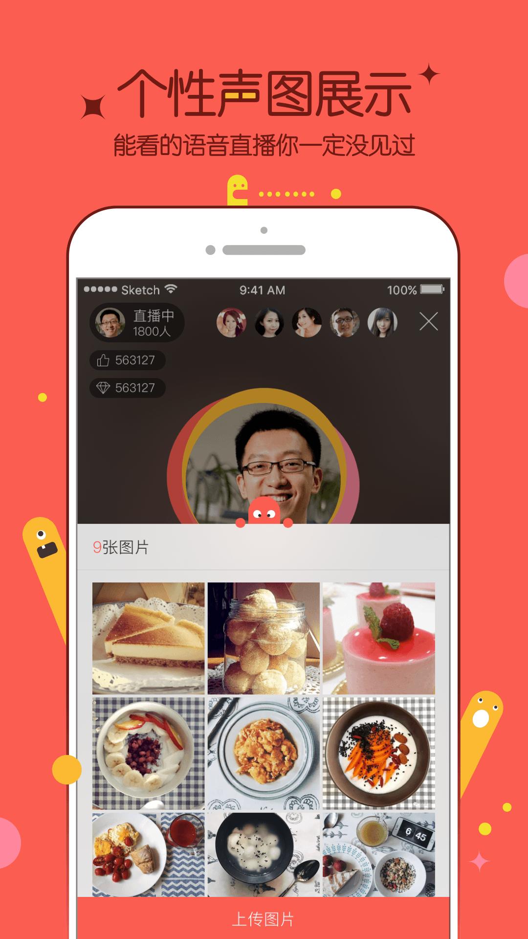 红豆Live v1.5.1  安卓版界面图2