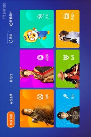 影视快搜TV版 v1.4.9 安卓版界面图1
