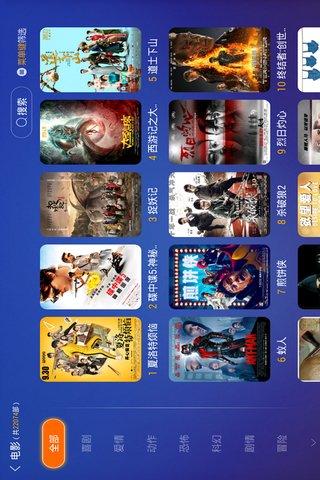 影视快搜TV版 v1.4.9 安卓版界面图2