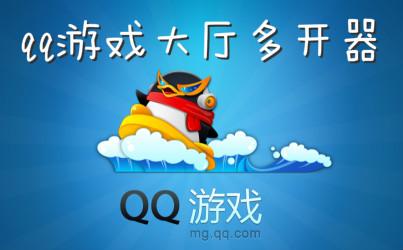 qq游戏多开补丁界面图1
