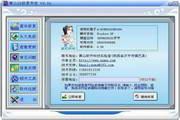黄山IE修复专家2016 v9.0 免费版