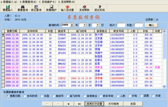 售票系统界面图2