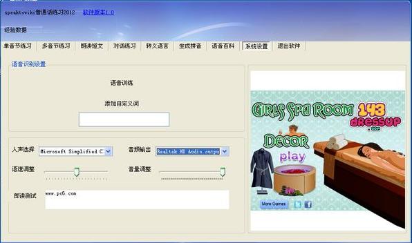 普通话练习软件界面图2