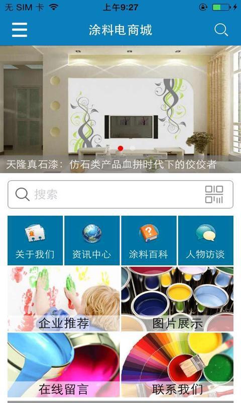 涂料电商城 v1.0 安卓版界面图2