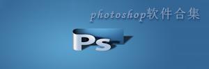 photoshop软件合集