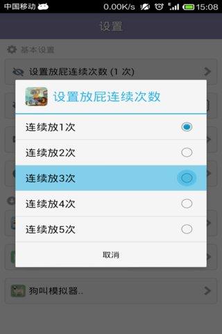 放屁模拟器 v1.11 安卓版界面图2