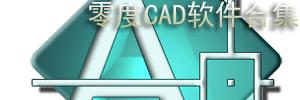 CAD软件合集