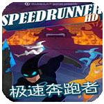 极速奔跑者 v1.0 Mac版[网盘资源]