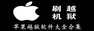 苹果越狱软件大全合集