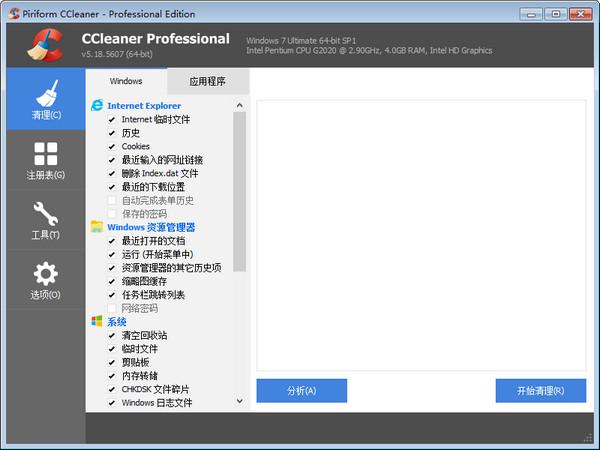 CCleaner专业版界面图1