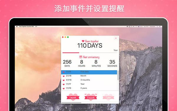 恋情计时器 V1.0 Mac版界面图1