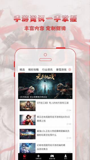 Le173 app v1.0.0 iPhone版界面图1