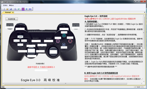 Eagle Eye Edit PS3 v3.0 中文版界面图1
