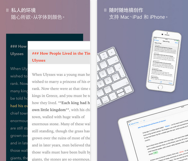 Ulysses v2.6 iPhone版界面图1
