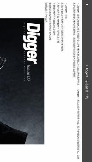Digger app v1.8.1 iPhone版界面图1