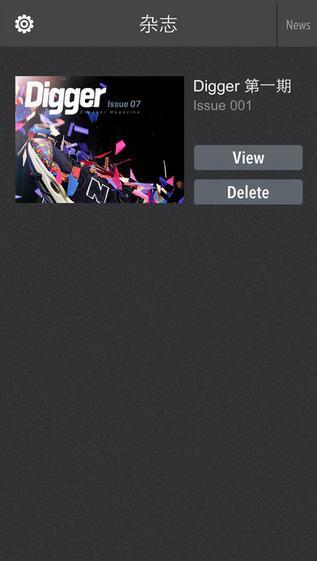 Digger app v1.8.1 iPhone版界面图2