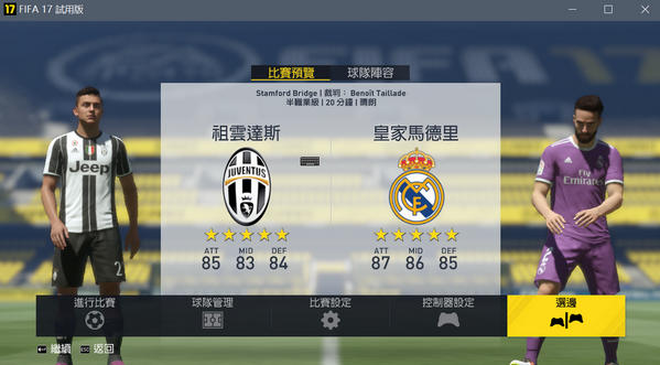 FIFA 17 DEMO比赛时间修改器界面图1