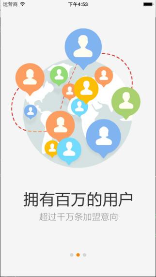 中国加盟网app v1.2.1 iPhone版界面图1