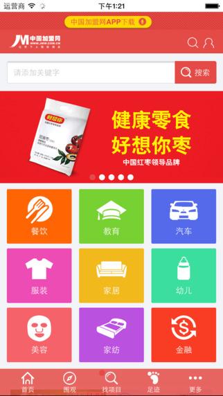 中国加盟网app v1.2.1 iPhone版界面图3