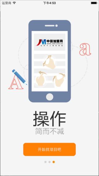 中国加盟网app v1.2.1 iPhone版界面图2