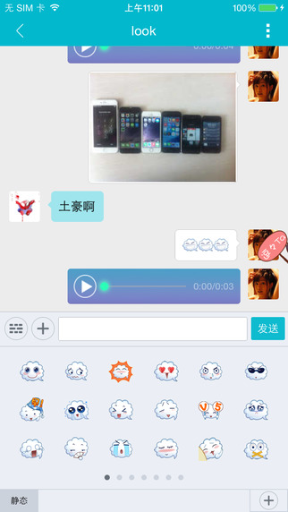 Hi同学app V3.6.2 iPhone版界面图1