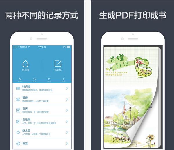 青橙日记app V1.7 iPhone版界面图1