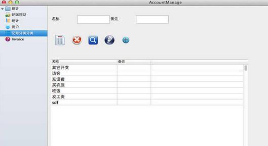 快捷记账理财 v1.9 Mac版界面图1