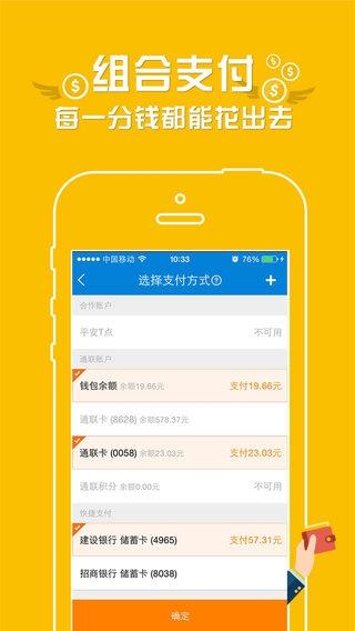 通联钱包app v1.8.0 iPhone版界面图2