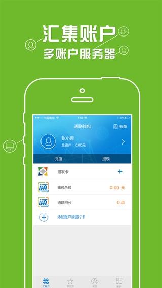 通联钱包app v1.8.0 iPhone版界面图1