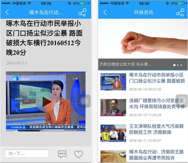 泉城蓝app V1.03 iPhone版界面图1