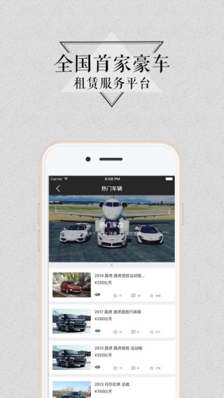 豪咖app v1.2 iPhone版界面图1