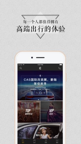 豪咖app v1.2 iPhone版界面图2