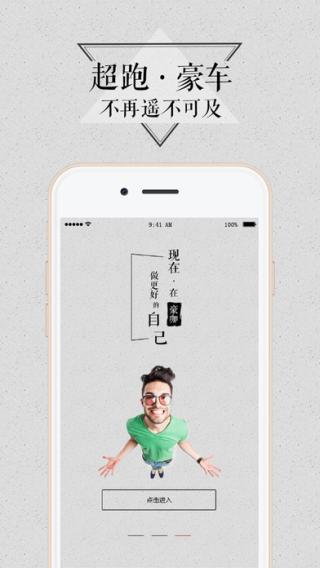 豪咖app v1.2 iPhone版界面图3