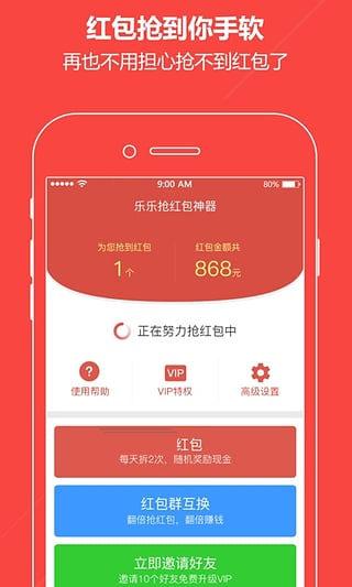尾数抢红包app v2.0 安卓版界面图1