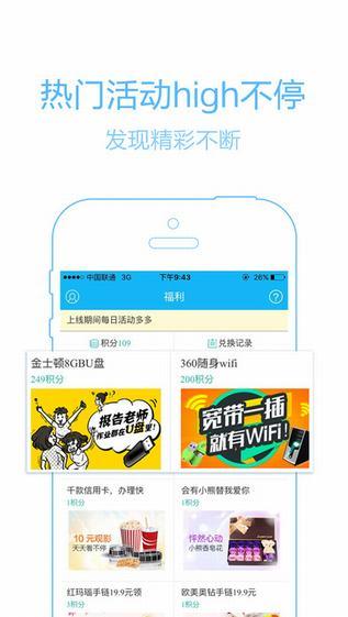 新疆晨报app V2.0.3 iPhone版界面图2