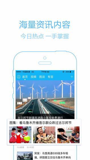 新疆晨报app V2.0.3 iPhone版界面图1
