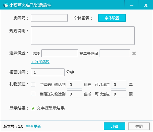 小葫芦火猫TV投票插件界面图1