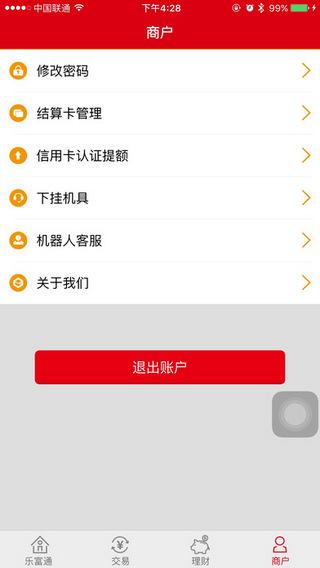 乐富支付app V3.1.1 iPhone版界面图1