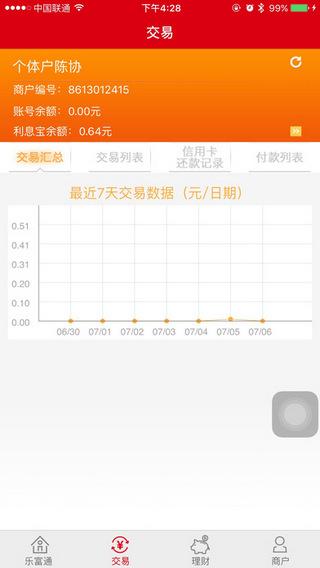 乐富支付app V3.1.1 iPhone版界面图2