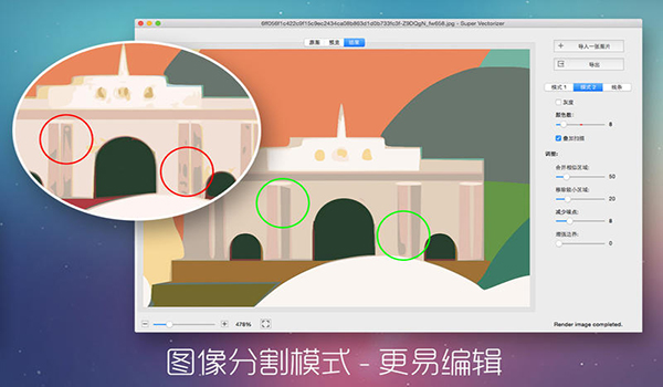 Super Vectorizer 2第3张预览图
