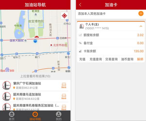 加油广东 v2.1.6 安卓版界面图1