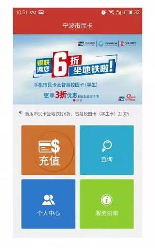 宁波自行车app v1.0 iPhone版界面图1